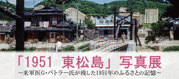 1951 東松島 写真展 特定非営利活動法人石巻アーカイブ 石巻古地図散歩